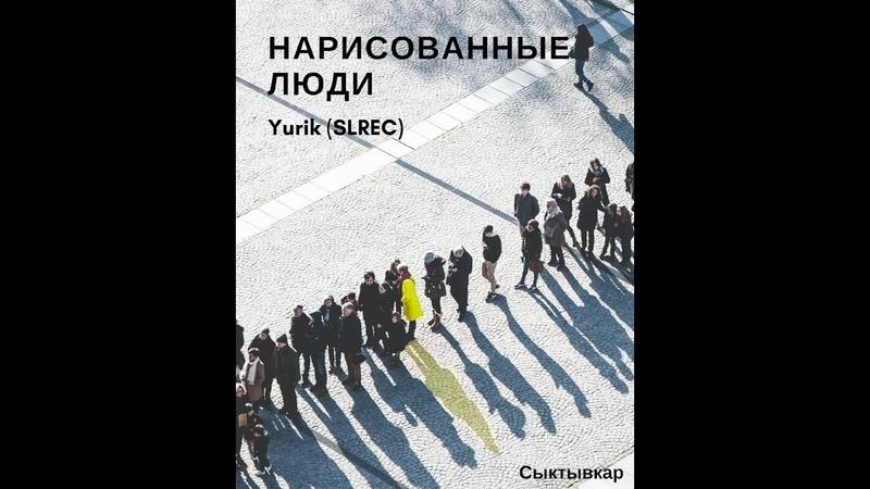 Yurik Нарисованные люди SLREC