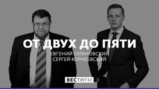 От двух до пяти с Евгением Сатановским (02.08.18). Полная версия