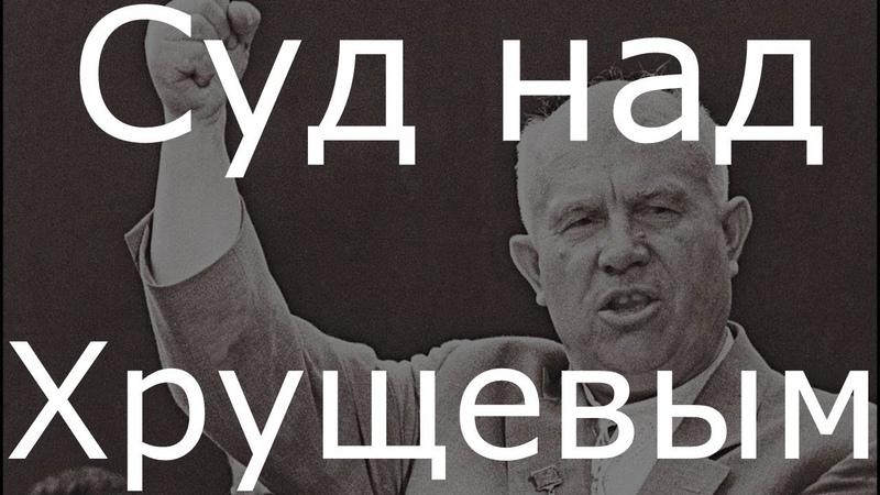 Хрущев. Суд. Репрессии. Убийство Сталина и Берия. Начало конца СССР. » Freewka.com - Смотреть онлайн в хорощем качестве