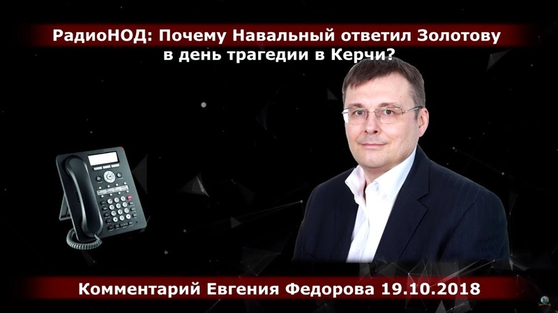 Почему Навальный ответил Золотову в день трагедии в Керчи? Комментарий Евгения Федорова 19.10.2018
