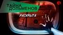 Тайна ДОЛЬМЕНОВ раскрыта СЕНСАЦИЯ