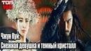 Чжун Куй Снежная дева и тёмный кристалл Zhong Kui Snow Girl and the Dark Crystal 2015 Трейлер