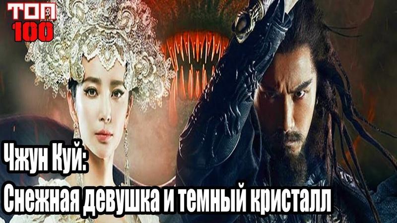 Чжун Куй: Снежная дева и тёмный кристалл / Zhong Kui Snow Girl and the Dark Crystal (2015). Трейлер