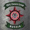 Мотоклуб УРАЛ (URAL Owners Group)