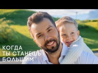 Премьера. Денис Клявер - Когда ты станешь большим