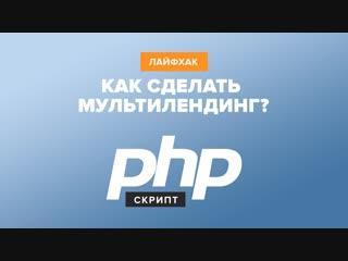 Как сделать мультилендинг | PHP скрипт мультилендинга | Академия вёрстки