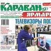 Караван+Я.Новости Тверской области и Подмосковья