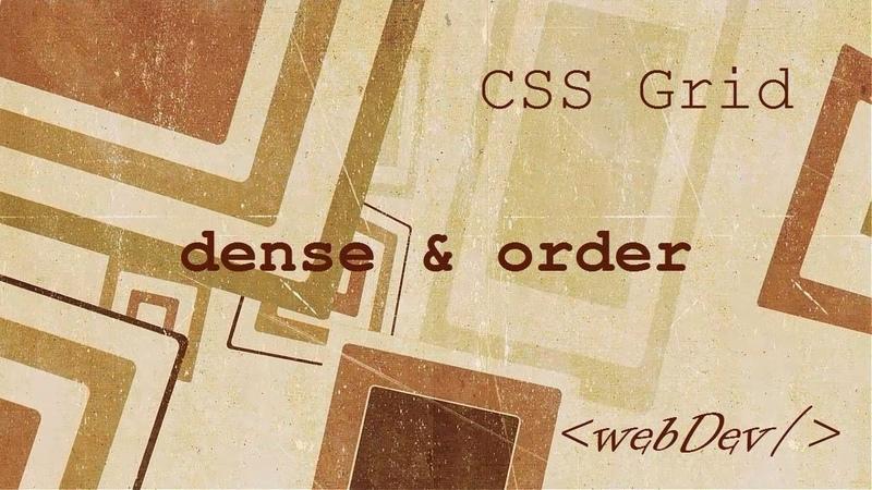 CSS Grid 7 Свойство grid auto flow и значения dense и order