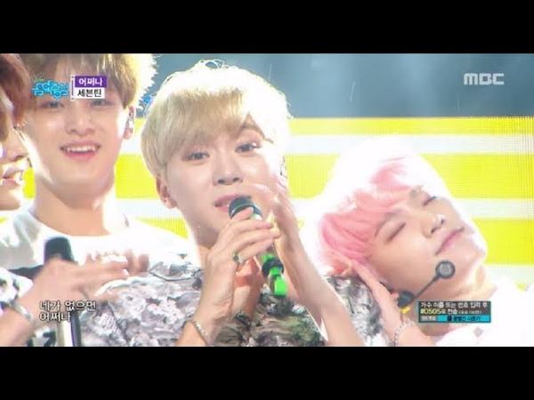 [180721] Seventeen (세븐틴) - Oh My! (어쩌나) @ Show! Music Core