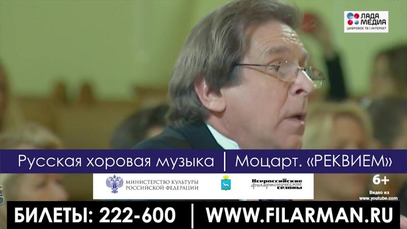 ГОСУДАРСТВЕННАЯ АКАДЕМИЧЕСКАЯ ХОРОВАЯ КАПЕЛЛА РОССИИ ИМЕНИ А.А. ЮРЛОВА