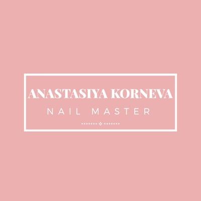 Анастасия Корнева