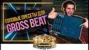 Топовые пресеты для Gross Beat. Как сделать tape stop эффект. Звук остановки Пластинки. Битмейкинг