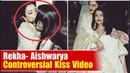 Rekha Hugs Aishwarya Rai Bachchan At An Event | Amitabh Bachchan