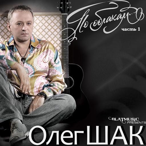 Олег Шак альбом По облакам, Часть 1