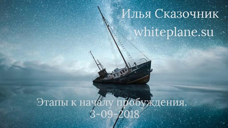 3 09 2018 Этапы к началу пробуждения whiteplane su