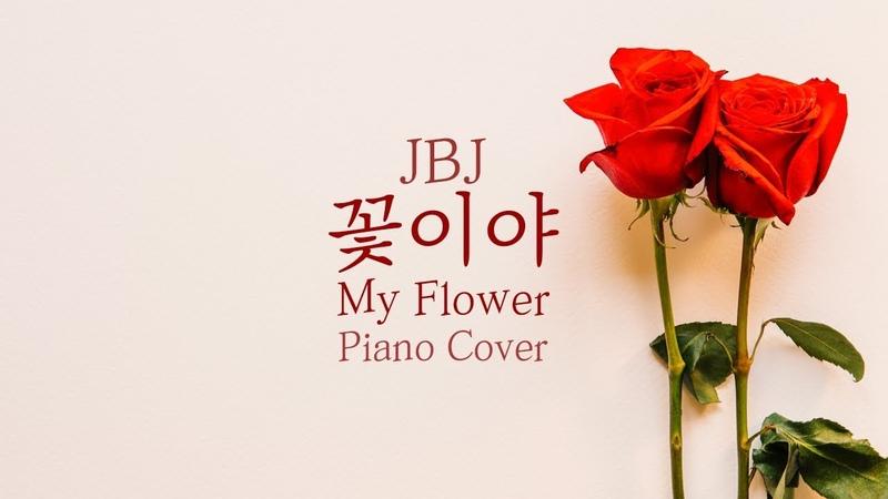 [커버] JBJ - 꽃이야 (My Flower) | 신기원 피아노 연주곡 Piano Cover
