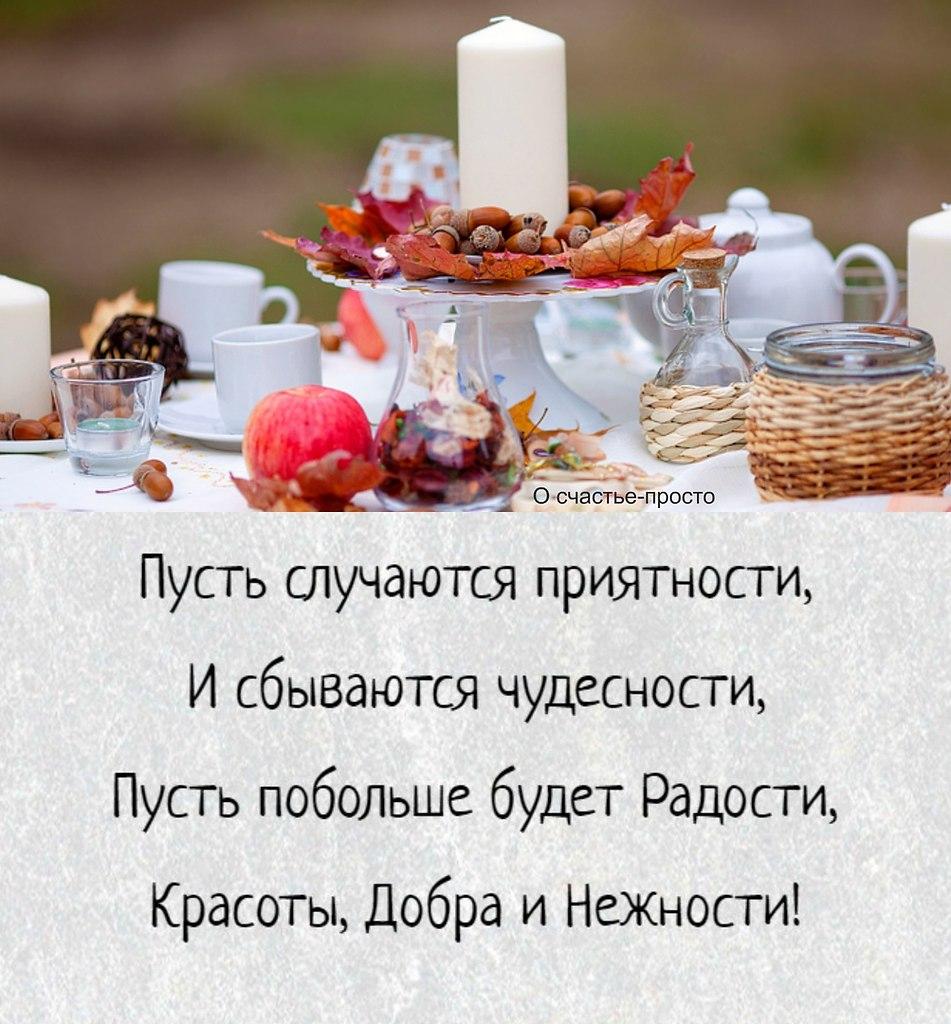 Стих поздравление пусть в жизни будет все отлично