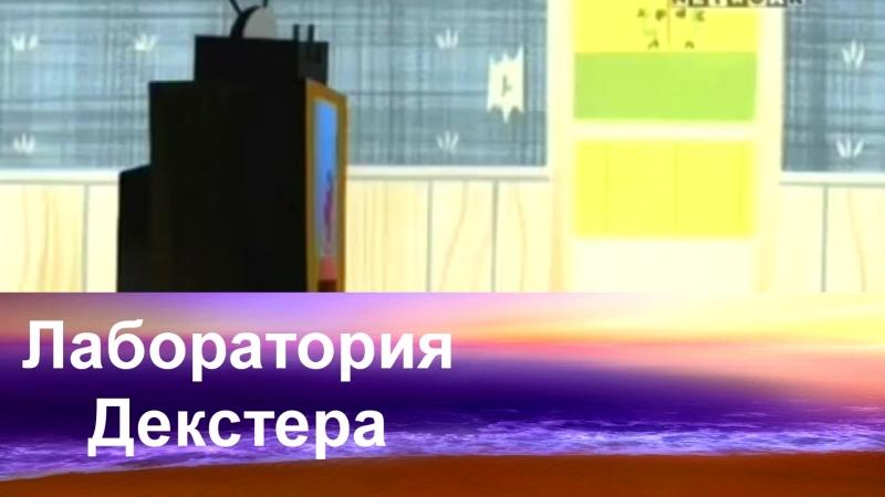 Анонс Лаборатория Декстера на Е15