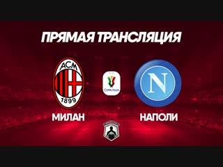 Milan vs napoli | coppa italia