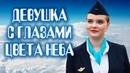 Девушка с глазами цвета неба Фильм 2017 Мелодрама @ Русские сериалы