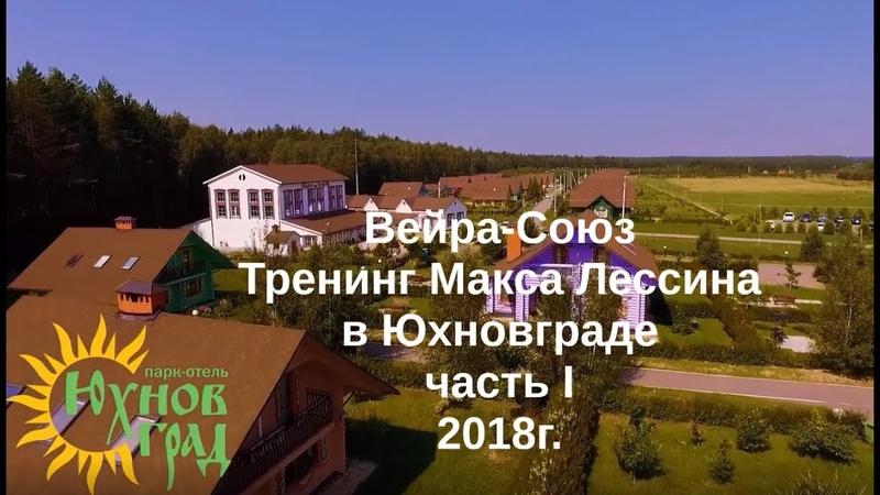 Вейра Союз Тренинг Макса Лессина