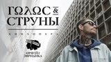 ? Премьера клипа! Noize MC — Голос & Cтруны (Хипхопера «Орфей & Эвридика») [Рифмы и Панчи]