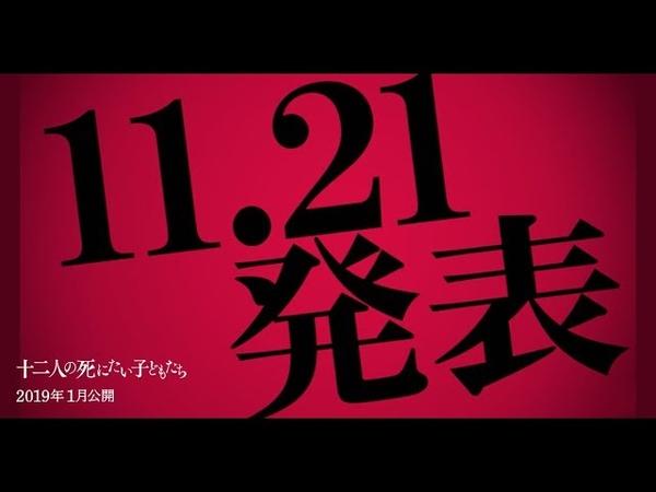 映画『十二人の死にたい子どもたち』15秒CM【HD】2019年1月公開