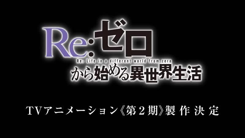 MAD Re ゼロから始める異世界生活 Season2 Anime MAD Re zero
