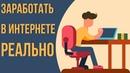 💰ЗАРАБОТОК в Интернете с НУЛЯ БЕЗ ВЛОЖЕНИЙ ШКОЛЬНИКУ в 2019! 💸