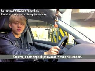 [BABYHYUN] DaeHyun (B.A.P) | YouTube Vlog - ep.1 (отрывок) [рус.саб]