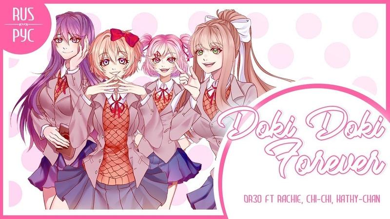 [русский перевод] Doki Doki Forever [DDLC RUS cover]