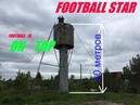 Футбол на высоте 30 метров 2K18/ Football at an altitude of 30 meters 2K18