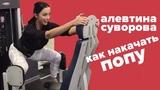 АЛЕВТИНА СУВОРОВА-КАК НАКАЧАТЬ ПОПУ!