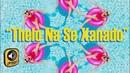 SUPER SAKO feat. Panos Kiamos Bo - Thelo Na Se Xanado (Official Video)