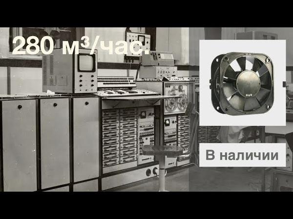 Обдув советской ЭВМ высокопроизводительный вентилятор 280 куб м час