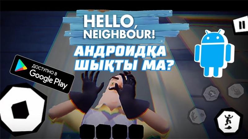HELLO NEIGHBOR Андроидқа шықты ма СƏЛЕМ КӨРШІ ЛЕТСПЛЕЙ смотреть онлайн без регистрации