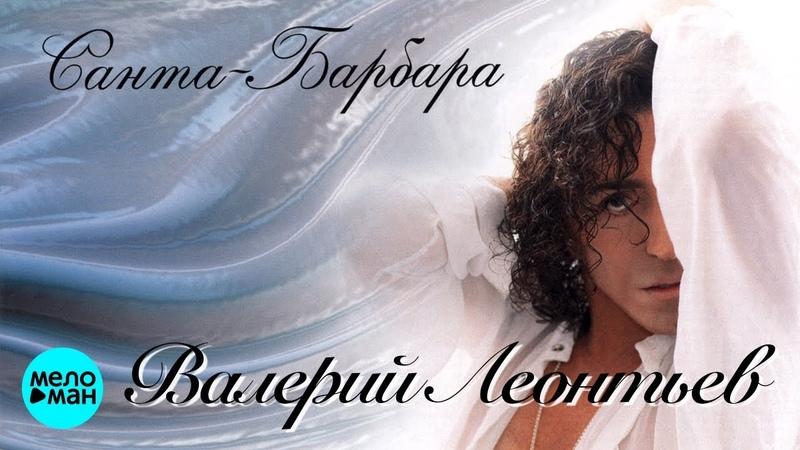 Валерий Леонтьев - Санта Барбара (Альбом 1998)