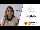 Наедине с гимназией Анна Орлова