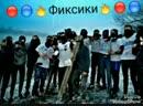 Фиксики (кс)
