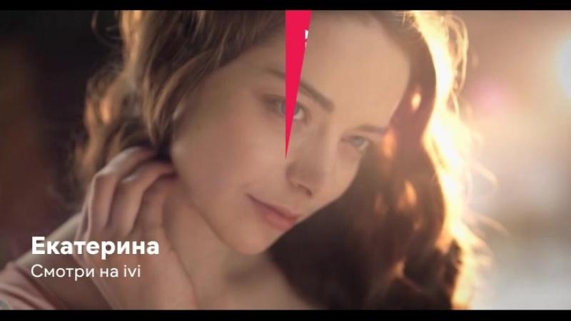 Сериал «Екатерина» » Freewka.com - Смотреть онлайн в хорощем качестве