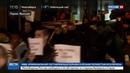 Новости на Россия 24 • Французские полицейские требуют защитить их от протестующих