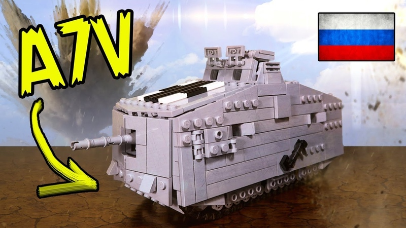 A7V военный ЛЕГО набор Armorbrick ОБЗОР