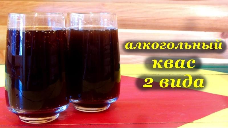 Рецепт алкогольного кваса питьевая брага 2 вида