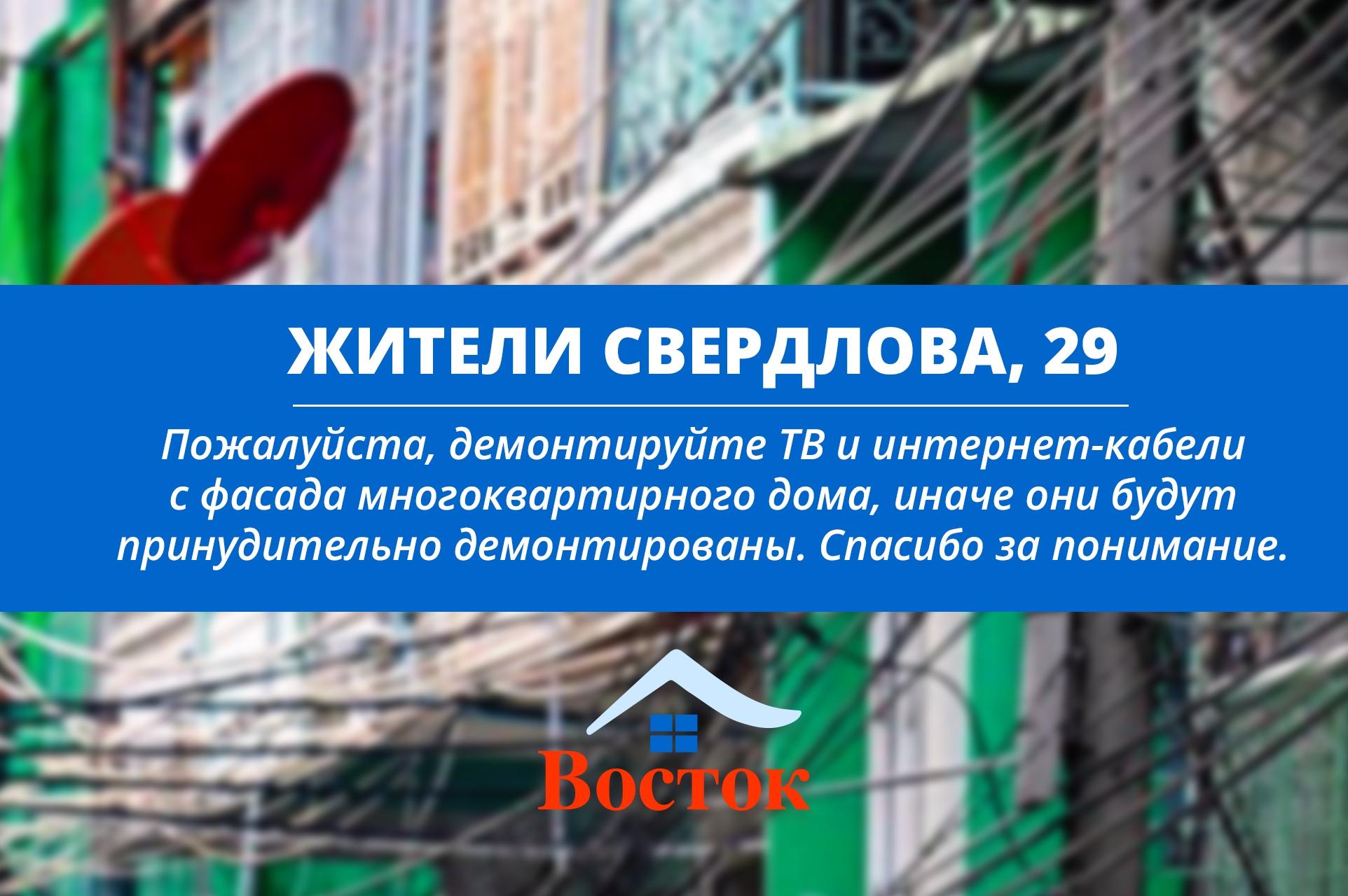 Обращение к жителям Свердлова, 29