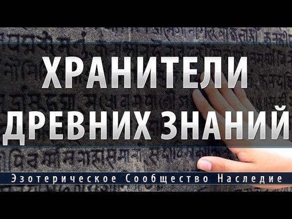 Хранители Древних Знаний Эзотерическое Сообщество Наследие
