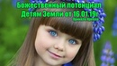 Божественный потенциал Детям Земли от 16.01.19г | G.Chenneling