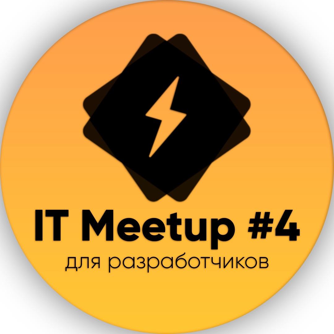 Афиша Волгоград IT Meetup'18 4 для разработчиков