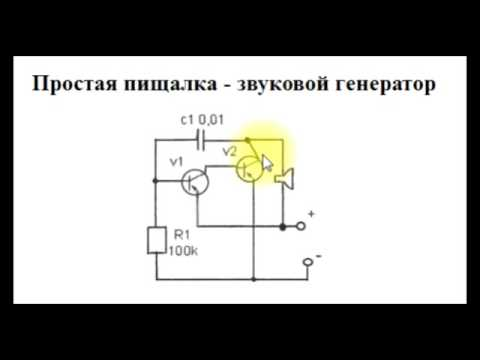 Sxematube - схема простого звонка пищалки звукового генератора, схема простого сигнализатора