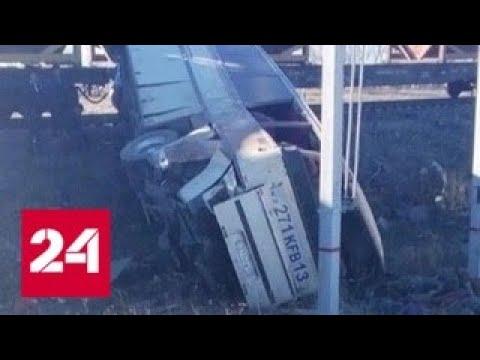 Смертельное ДТП под Саратовом: столкнулись автобус и поезд - Россия 24