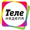 Журнал ТЕЛЕНЕДЕЛЯ Екатеринбург
